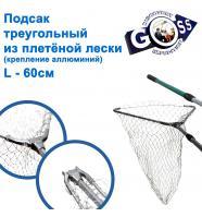 Підсак трикутник з плетеної жилки (кріплення алюміній) LS- 60см ..// *