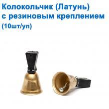 Колокольчик (латунь) с резиновым креплением (10шт) *