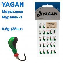 Мормышка Yagan Муравей-3 0,6g (25шт)