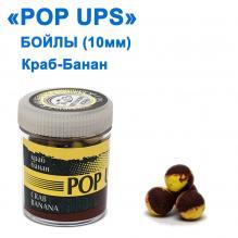 Бойлы ПМ POP UPS (Краб-Банан-Crab-Banana) 10mm