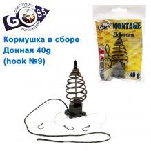 Кормушка в сборе Goss 40g Донная (hook №9)