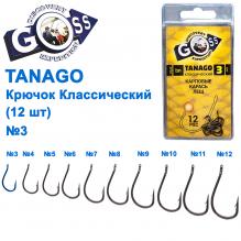 Крючок Goss Tanago Классический (12шт) 10003 BN № 3