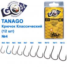 Крючок Goss Tanago Классический (12шт) 10003 BN № 4