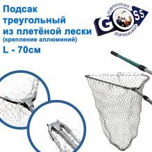 Подсак треугольник из плетеной лески (крепления алюминий) LS- 70см ..// *