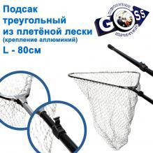 Подсак треугольник из плетеной лески (крепления алюминий) LS- 80см ..// *