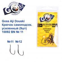Крючок Goss Aji Douski Самоподсек. усиленный (9шт) 10092 BN № 11