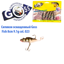Силикон оснащенный Goss DWY рыба 8см 023 (5шт)