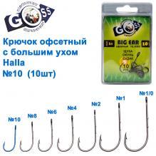 Крючок офсетный с большим ухом Halla HL-5360 №10 (10шт)