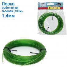 Леска рыболовная в мотке зеленая (100м) 1.4мм