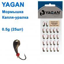 Мормышка Yagan Капля-уралка 0,5g  (25шт)