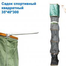 Садок квадратный спортивный 35x40x300 *