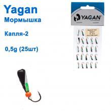 Мормышка Yagan Капля-2 0,5g (25шт)