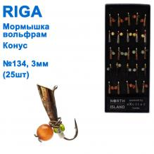 Мормышка вольф. Riga 138030 e конус №134 3мм (25шт)