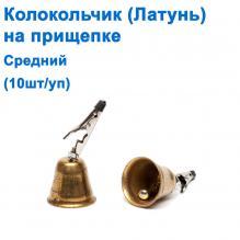 Колокольчик (латунь) на прищепке средний (10шт) *