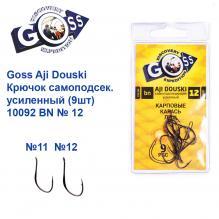 Крючок Goss Aji Douski Самоподсек. усиленный (9шт) 10092 BN № 12