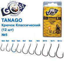 Крючок Goss Tanago Классический (12шт) 10003 BN № 5