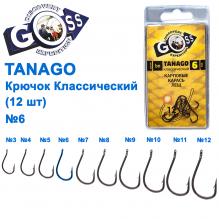 Крючок Goss Tanago Классический (12шт) 10003 BN № 6