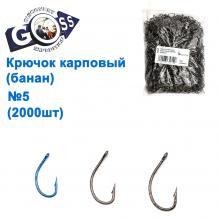 Крючок карповый Goss (банан) №5 BN (2000шт)