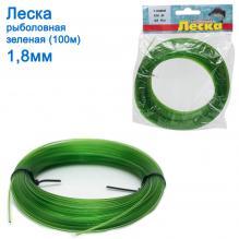 Леска рыболовная в мотке зеленая (100м) 1.8мм