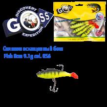 Силикон оснащенный Goss DWY рыба 8см 056 (5шт)