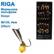 Мормышка вольф. Riga 138040 e конус №135 4мм (25шт)