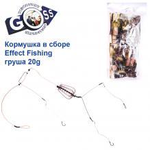 Кормушка в сборе Effect Fishing груша 20g