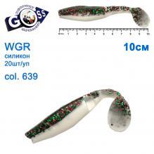 Силикон Goss WGR 10см col 639 (20шт)
