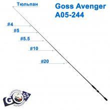 Тюльпан на спиннинг Goss Avenger A05-244 1,8х4 (5шт)