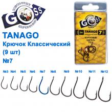 Крючок Goss Tanago Классический (9шт) 10003 BN № 7