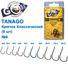 Крючок Goss Tanago Классический (9шт) 10003 BN № 8