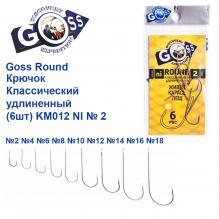 Крючок Goss Round Классический удлиненный (6шт) KM012 NI № 2