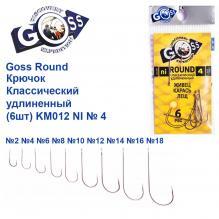 Крючок Goss Round Классический удлиненный (6шт) KM012 NI № 4