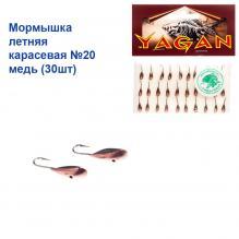 Мормышка летняя карасевая №20 медь (30шт)