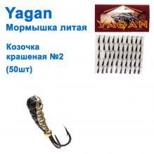 Мормышка козочка литая крашеная Парус №2 (50шт)