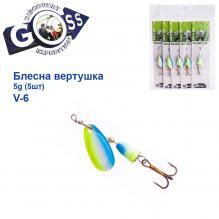 Блесна Goss вертушка V-6 5g (5шт) *