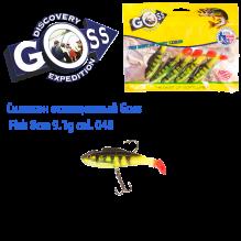 Силикон оснащенный Goss DWY рыба 8см 048 (5шт)