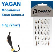 Мормышка Yagan Клоп Капля-3 0,5g (25шт)