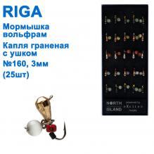 Мормышка вольф. Riga 117028 e капля граненая с ушком №160 3мм (25шт)