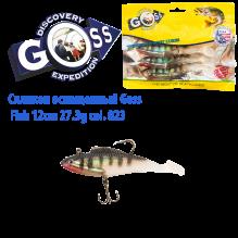 Силикон оснащенный Goss DWY рыба 12см 023 (4шт)