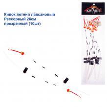 Кивок летний лавсановый Рессорный 26см прозрачный (10шт)
