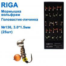 Мормышка вольф. Riga 149031 e головастик-личинка №136 3,0*1,5мм (25шт)