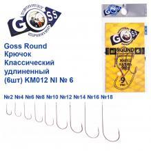 Крючок Goss Round Классический удлиненный (9шт) KM012 NI № 6