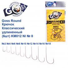 Крючок Goss Round Классический удлиненный (9шт) KM012 NI № 8