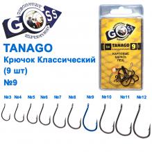 Крючок Goss Tanago Классический (9шт) 10003 BN № 9