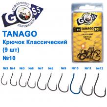 Крючок Goss Tanago Классический (9шт) 10003 BN № 10