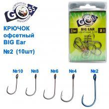 Крючок офсетный GOSS Big Ear S-59BN №2 (10шт)