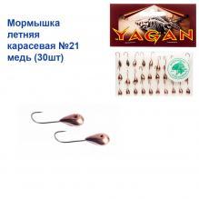 Мормышка летняя карасевая №21 медь (30шт)