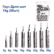 Груз Дроп-шот 14g (50шт)