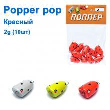 Popper pop красный 2g (10шт)