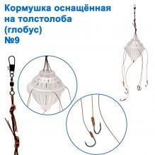 Кормушка оснащенная на толстолоба (глобус) №9